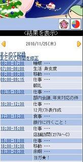 20101125gamen.jpg