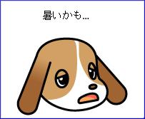 おめざめわん太2.png