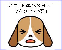 おめざめわん太3.png