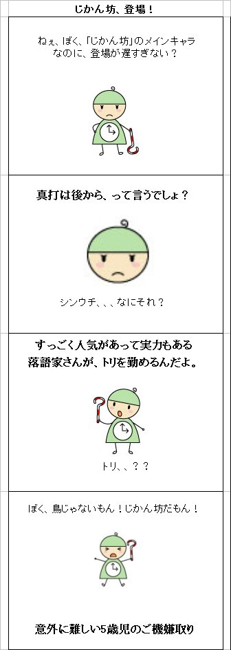 jikanbo  01.jpeg