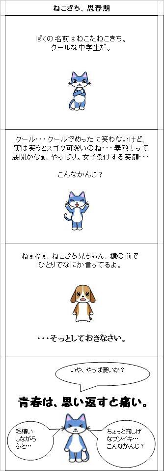 猫漫画 ねこきち 思春期