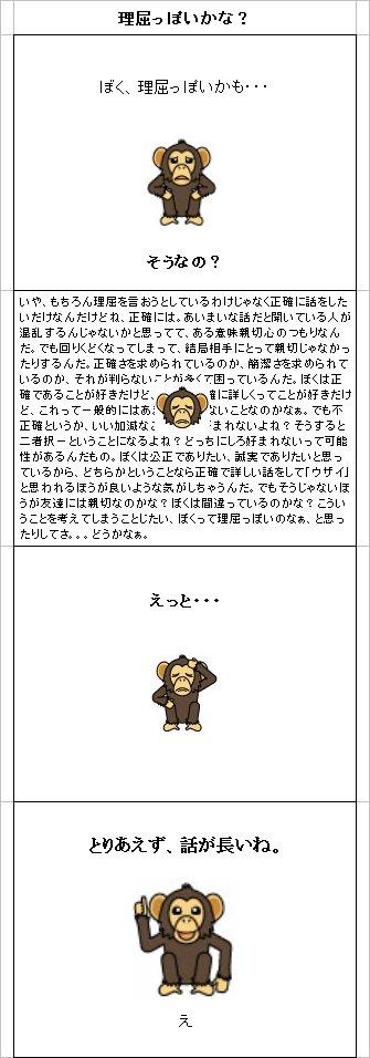 猿漫画 チンパンジー ワショー
