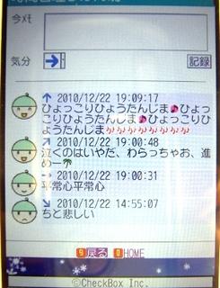 2010122202.JPG